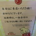 矢場とん 矢場町本店 -