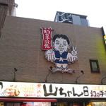 世界の山ちゃん 本店 -