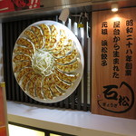 石松餃子 NEOPASA浜松(上り線) -