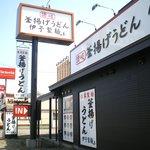 伊予製麺 - 外観
