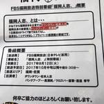平尾酒店 - 福岡人志、概要