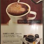 武蔵野茶房 - コーヒーメニュー①
