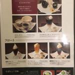 武蔵野茶房 - コーヒーメニュー②