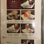 武蔵野茶房 - 紅茶メニュー