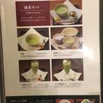 武蔵野茶房 - 抹茶メニュー