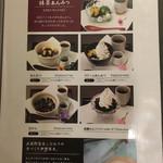 武蔵野茶房 - あんみつメニュー