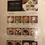 武蔵野茶房 - そばちょこ甘味メニュー