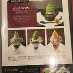 武蔵野茶房 - パフェメニュー