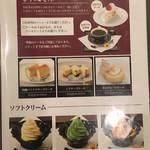 武蔵野茶房 - ケーキ(セット)メニュー。この他、店頭ショーケース内にもケーキ有り