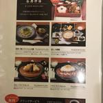 武蔵野茶房 - フードメニューも数少ないですが、あります。