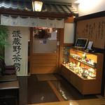 武蔵野茶房 - 外観