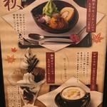 武蔵野茶房 - 季節メニュー