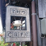 てれやカフェ -