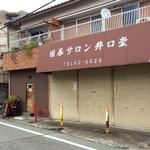 喫茶ラクタ - 阪急石橋駅から歩いて数分、こん風景に出会ったら要チェックだ。