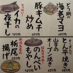 大衆居酒屋 どう銅 -