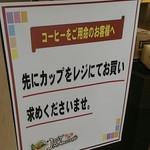 ジョイフル 本田 ガーデンセンター - 先にレジでカップを買います