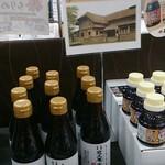 ジョイフル 本田 ガーデンセンター - 慈久庵の本返しがありました