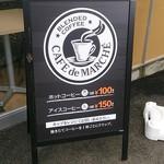 ジョイフル 本田 ガーデンセンター - 店頭のメニュー看板