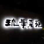 琉華菜苑 - 外観