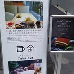 ティーズ ユニワ 白金 斎庭 サロンド テ -