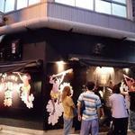 カラシビつけ麺 鬼金棒 - お店の外観