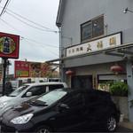 中華料理 大福園 -