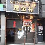 Karashibimisoramenkikambou - お店の外観