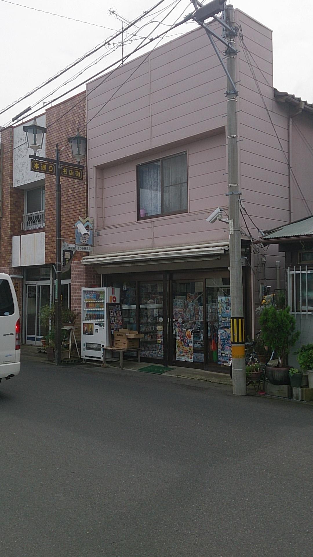 誠正堂まがみ・玩具店 name=