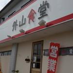 外山食堂 -