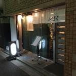 73595522 - 小判寿司 入口