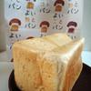 よいことパン - 料理写真:一斤の重量はなんと415g以上