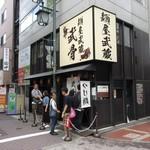 麺屋武蔵 武骨 - 外観