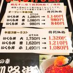 いくら丼 旨い魚と肴 北の幸 釧路港 新宿店 -