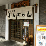 73602354 - まるちゃん入口