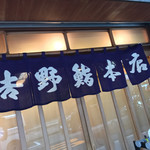 吉野鮨本店 - 吉野鮨本店(東京都中央区日本橋)暖簾