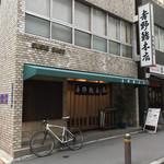 吉野鮨本店 - 吉野鮨本店(東京都中央区日本橋)外観