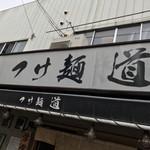 つけ麺 道 - つけ麺 道(東京都葛飾区亀有)外観