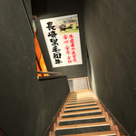 黒毛和牛食べ放題 みやもと牧場 - 黒毛和牛食べ放題 みやもと牧場 目黒店(東京都目黒区目黒)階段