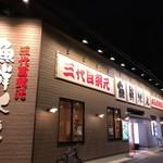 魚鮮水産 三代目網元 - 加古川駅南徒歩2分の海鮮居酒屋さんです(2017.9.23)
