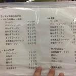 73606320 - 170906水 北海道 蜂屋五条創業店 メニュー