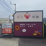 cafe 茶蔵 -