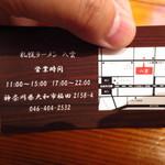 麺匠 八雲 -