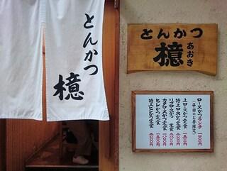 とんかつ檍 蒲田店