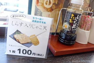 しらす食堂 - 2017年7月 100円なら頼んだらよかったな~(´Д`)