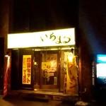 いちまる - いちまる@長岡 店舗入口