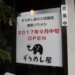 喫茶ゾウメシ - オープンしたて☆