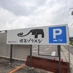 喫茶ゾウメシ - 店舗横に駐車場完備☆