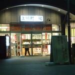 陳林 - 夜のサービスエリア入口