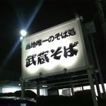 武蔵そば -