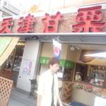 今井総本家 栗子茶屋 -